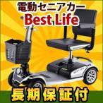 電動シニアカー Best Life(正規品)
