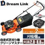 自走式 ハイパワーエンジン芝刈り機
