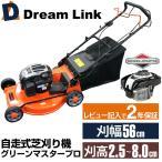 自走式草刈機  エンジン芝刈り機