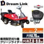エンジン芝刈り機 乗用型 草刈り機