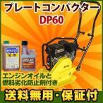 プレートコンパクター DP-60 6.5HPエンジン 起振力1