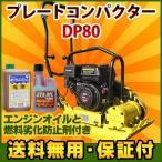 転圧機 プレートランマー DP-80 6.5HPエンジン 起振力15Kn 1年保証