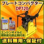 業務用 転圧機 プレートランマー DP-120 6.5HP 起振力18Kn 1年保証
