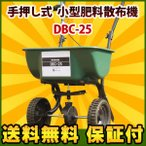 肥料散布機 手押し 散布機 (小型)