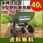 手押し式 肥料散布機 40L 肥料や種の散布に散布器