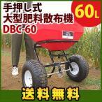 手押し式 肥料散布機 60L 肥料や種の散布に散布器
