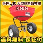肥料散布機 手押し 散布機 (大型)