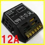充放電コントローラー 12A 12V-24V対