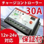 チャージコントローラー 30A 12V-24V対応【送料無料】