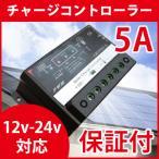 チャージコントローラー 5A 12V-24V対応