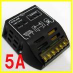充電コントローラー 5A 12V-24V対応