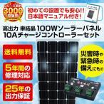 ソーラーパネル 単結晶 100w  専用チャージコントローラー12Aセット