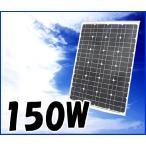 ソーラーパネル 単結晶 150w