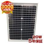 ソーラーパネル 単結晶 20w(12V)