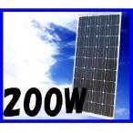 ソーラーパネル 単結晶 200w