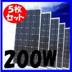 ソーラーパネル 単結晶 200w 5枚組
