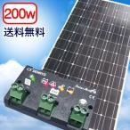 ソーラーパネル 単結晶 200w  専用チャージコントローラー20Aセット
