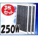 ソーラーパネル 250w 3枚組