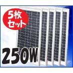ソーラーパネル 単結晶 250w 5枚組
