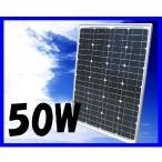 ソーラーパネル 単結晶 50w(12V)
