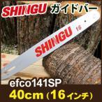 【efco141SP用】シングウ 純正 ガイドバー(スプロケットノーズバー)40cm 16インチ