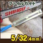 シングウ ファイルガイド(デプス調整器・ファイルゲージ) チェーンソー デプス 5/32(4mm)