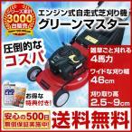 芝刈り機 自走式4馬力エンジン 業務用