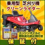 乗用 芝刈り機 エンジン式芝刈機(草刈り機) 12.5馬力グリーンライダー
