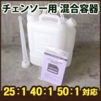 シングウ 混合缶(混合容器)