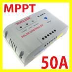 50Aチャージコントローラー  MPPT方式(電圧追従方式)ソーラーパネル専用コントローラー  12V-24V対応【送料無料】
