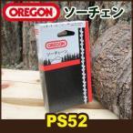 オレゴン チェンソー用 替刃(PS52)