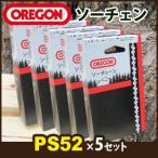 オレゴン チェンソー用 替刃(PS52)×5個セット