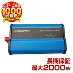正弦波インバーター 定格1000W 24V 50Hz