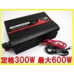 正弦波インバーター 定格300W 24V 60Hz