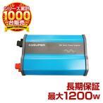 正弦波インバーター 定格500W 24V 50Hz