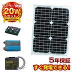 ソーラーパネル 20w 自作DIY用初めてセット