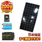 ソーラーパネル 200w 自作DIY用初めてセット