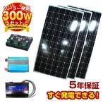 ソーラーパネル 300w 自作DIY用初めてセット