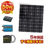ソーラーパネル 50w 自作DIY用初めてセット