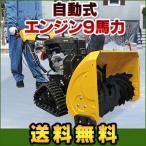 【送料無料/長期保証】除雪機 業務用 自走式エンジン 9馬力