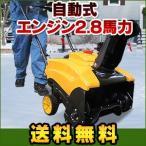 【送料無料/長期保証】家庭用 小型 除雪機 自走式エンジン 2.8馬力