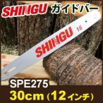 【SPE275用】シングウ 純正 ガイドバー(スプロケットノーズバー)30cm 12インチ