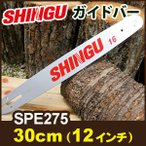 【SPE275T用】シングウ 純正 ガイドバー(カービング)25cm 10インチ