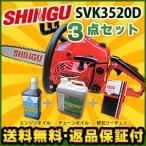 チェンソー  SVK3520D新宮商行(シングウ)チェンソー