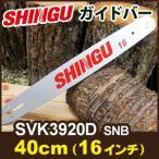 【SVK3920D用】シングウ 純正ガイドバー(スプロケットノーズバー)40cm16インチ