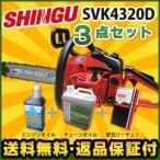 チェンソー  SVK4320D 新宮商行(シングウ)チェンソー