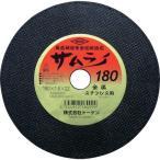 トーケン トーケン切断砥石サムライ180 (10枚) 品番:RA-180AZ
