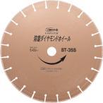 エビ 溶着ダイヤモンドホイール 355mm (1枚) BT355