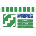 グリーンクロス 4ヶ国語入りタンカン標識ワイド 昇降階段 (1枚) 品番:NTW4L-20