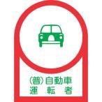 緑十字 ヘルメット用ステッカー (普)自動車運転者 35×25mm 10枚組 (1組) 品番:233038
